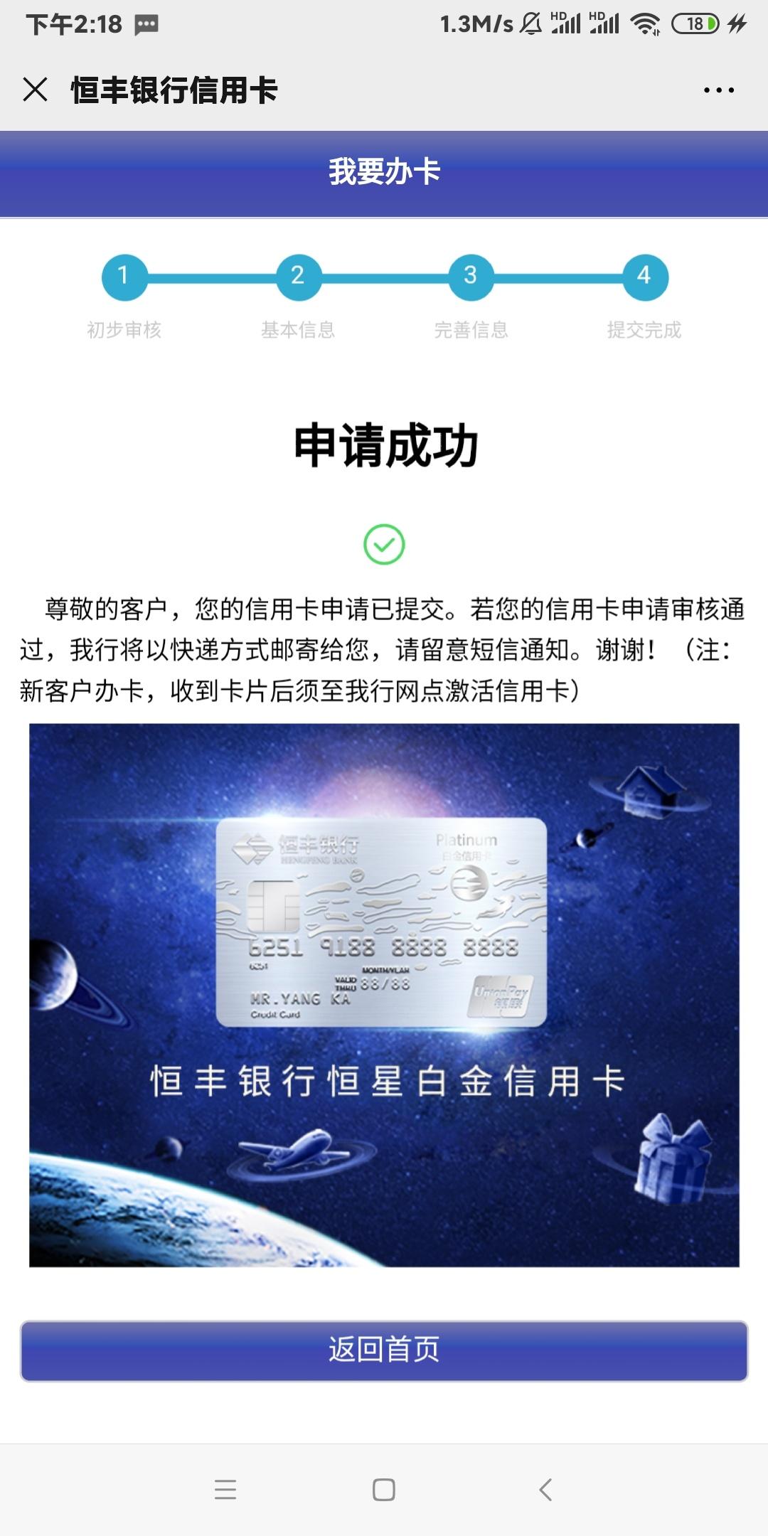 恒丰金融分期信用卡能在公众号申请了,我前段时间京...3 / 作者:咚巴拉卡 /