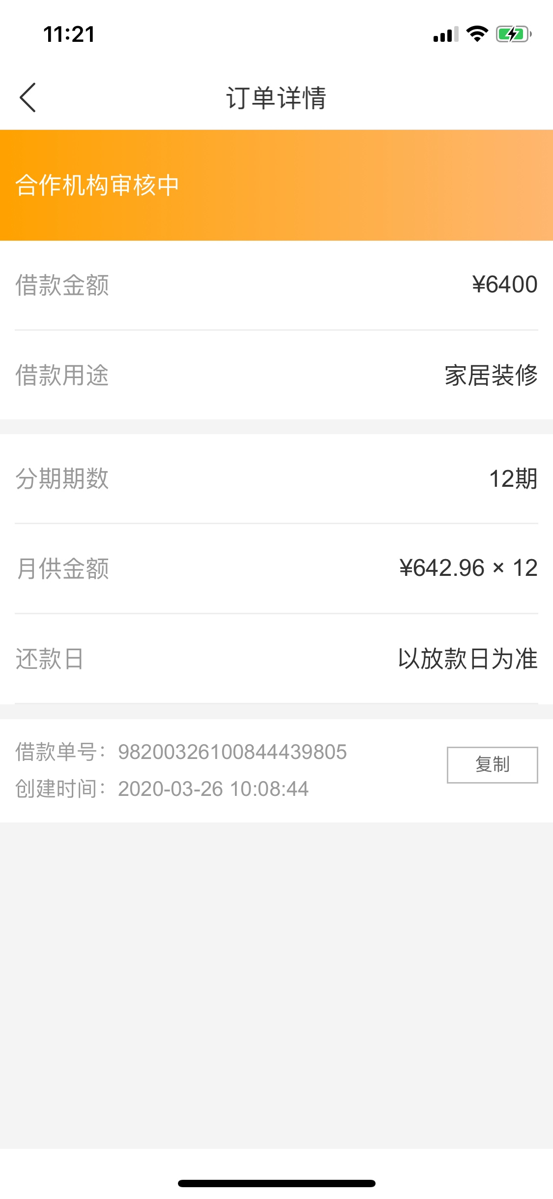 桔子马甲之一的到手app、秒批6400、桔子下过款的...90 / 作者:zanyici卫❤️ /