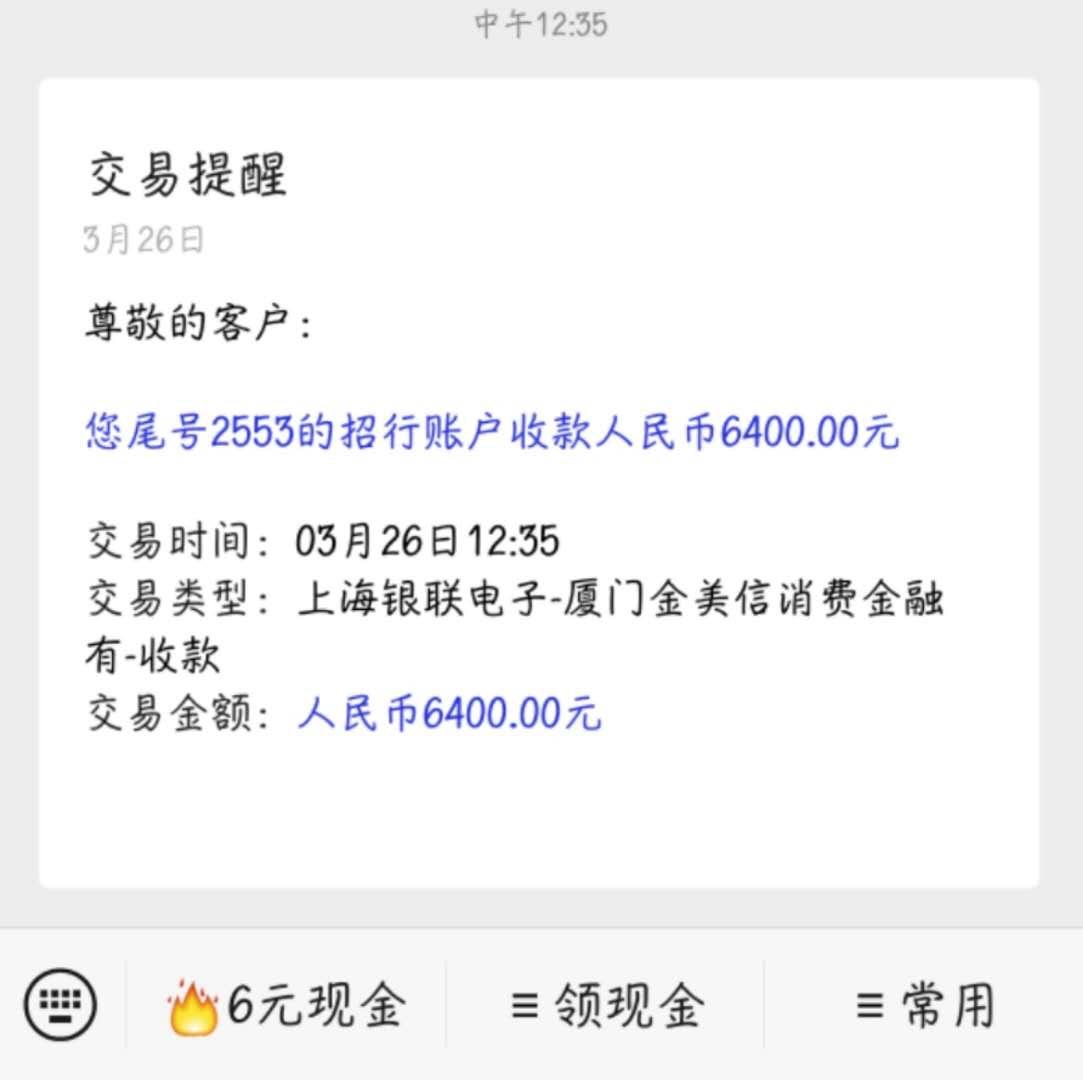 桔子马甲之一的到手app、秒批6400、桔子下过款的...98 / 作者:zanyici卫❤️ /