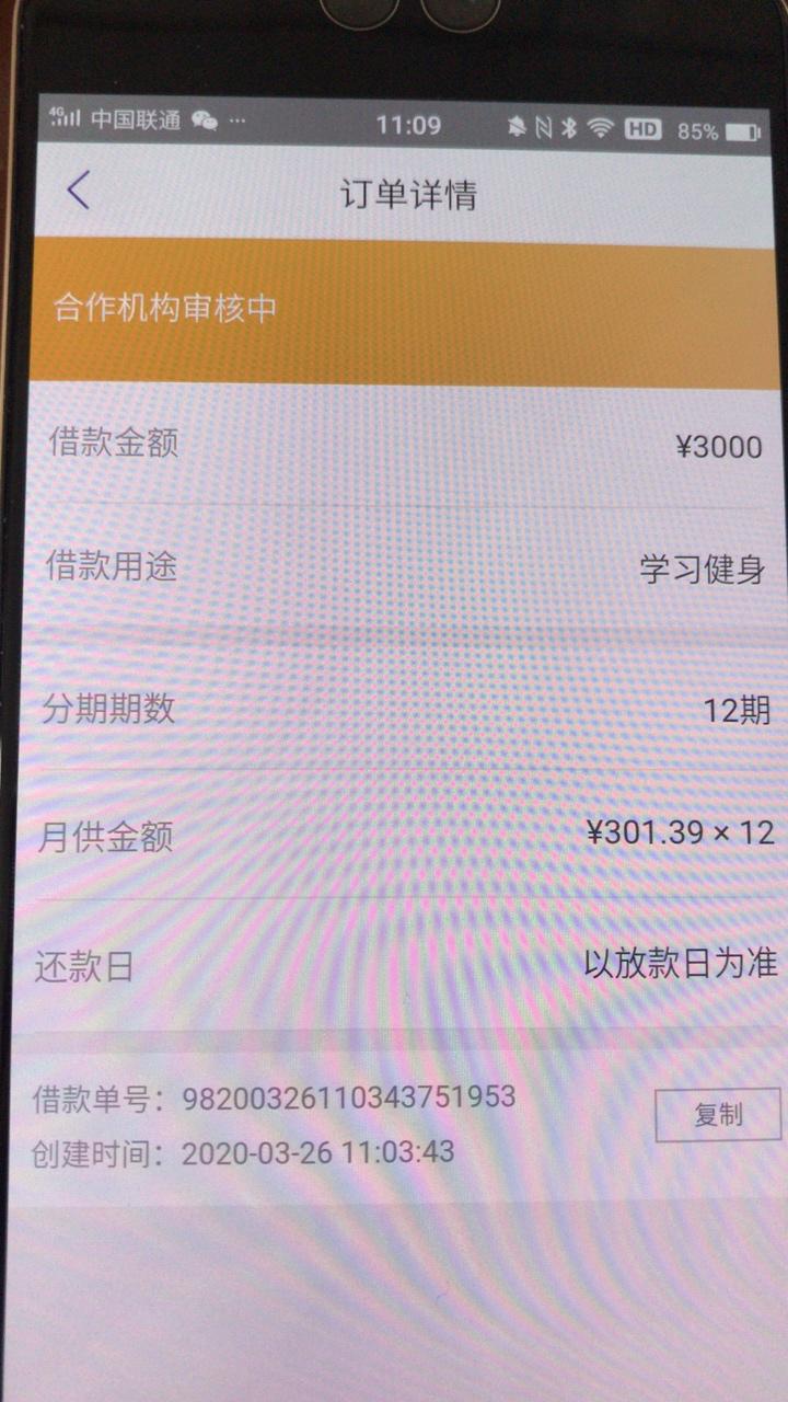桔子马甲之一的到手app、秒批6400、桔子下过款的...53 / 作者:zanyici卫❤️ /