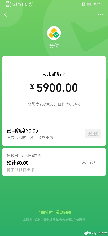 微信'花呗' 开通方法72 / 作者:戒赌吧老哥 /