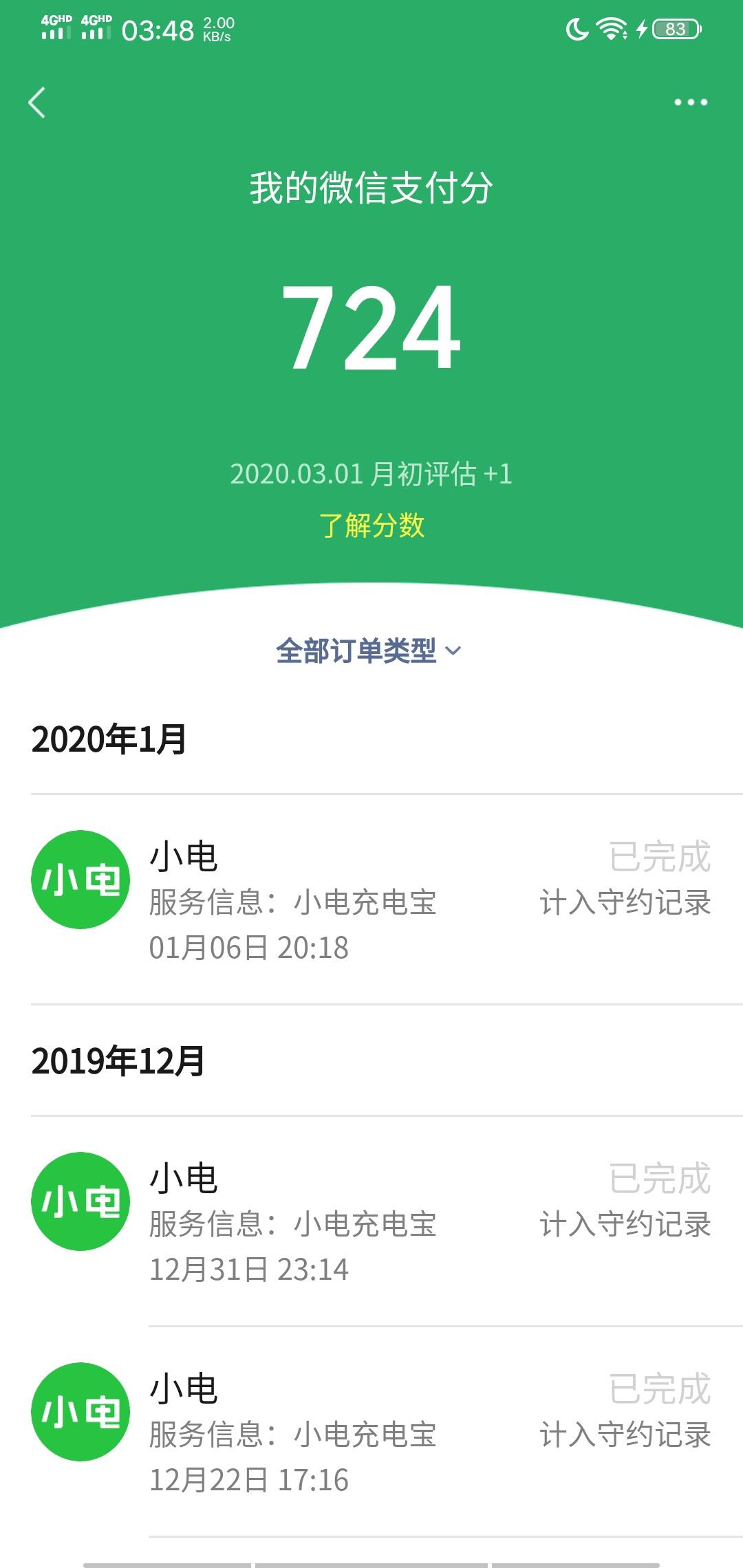 微信'花呗' 开通方法72 / 作者:韩韩168 /