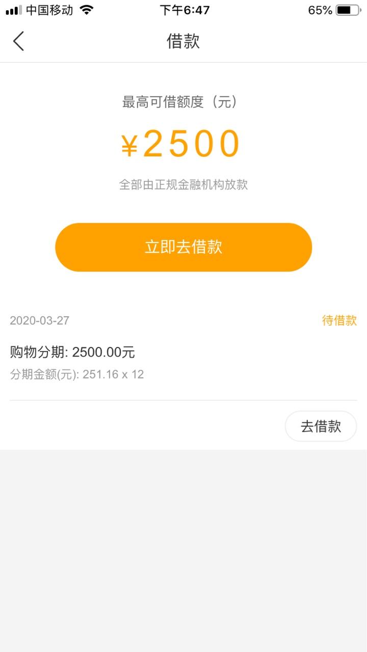 桔子马甲之一的到手app、秒批6400、桔子下过款的...19 / 作者:cgy168 /