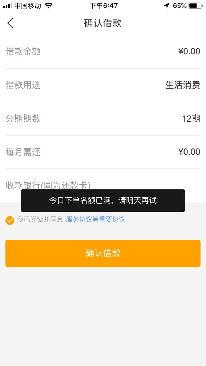桔子马甲之一的到手app、秒批6400、桔子下过款的...22 / 作者:cgy168 /