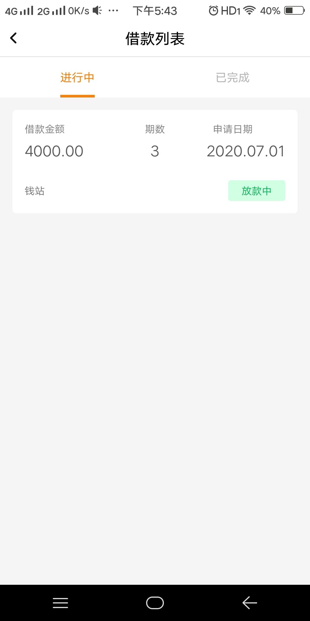 钱站里任意花天选,5分钟到账     钱站里的任意花和任意花App的额度是独立的,任意花a77 / 作者:ppt22111 /