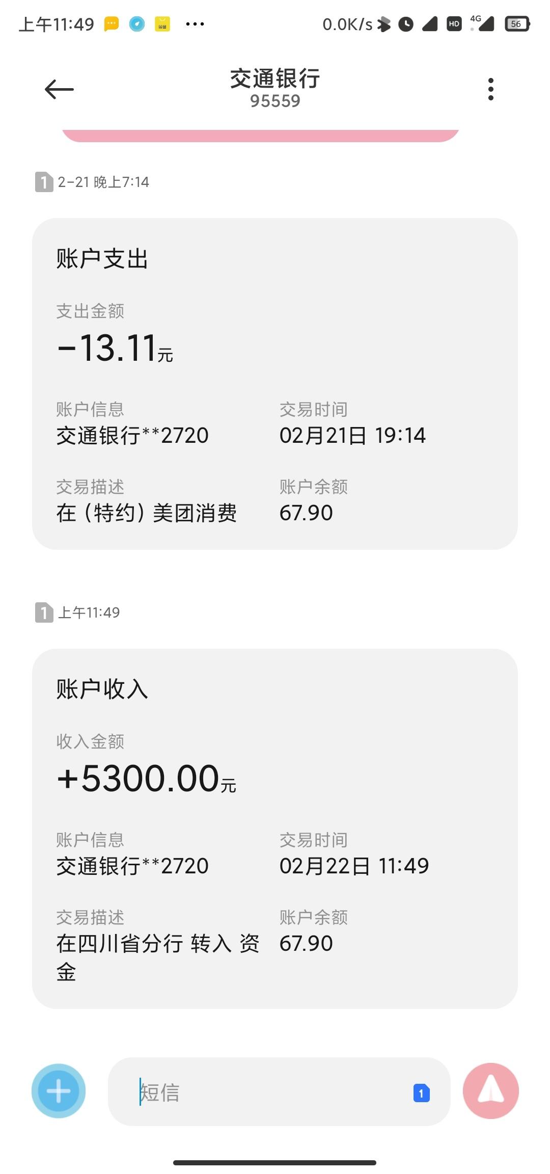 兄弟们,甜橙借款下款了,8600额度还了5300了,最近...57 / 作者:平平安安xy /