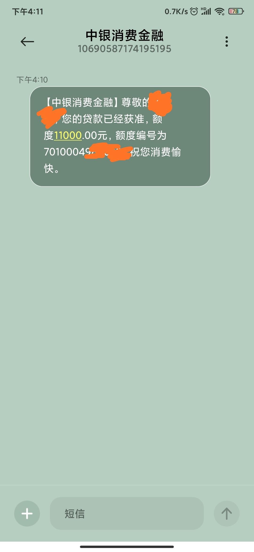 前公司办的YHK改了手机号,成功到账11000,还款没压...6 / 作者:独孤醉红颜 /