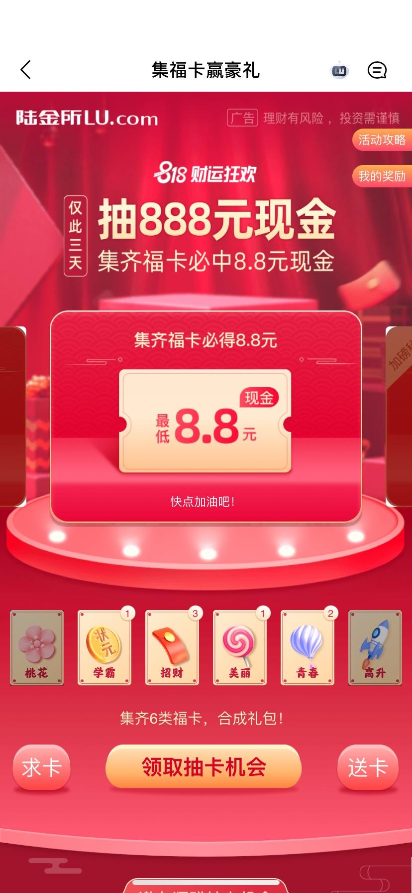 陆金所集福卡最低8.8