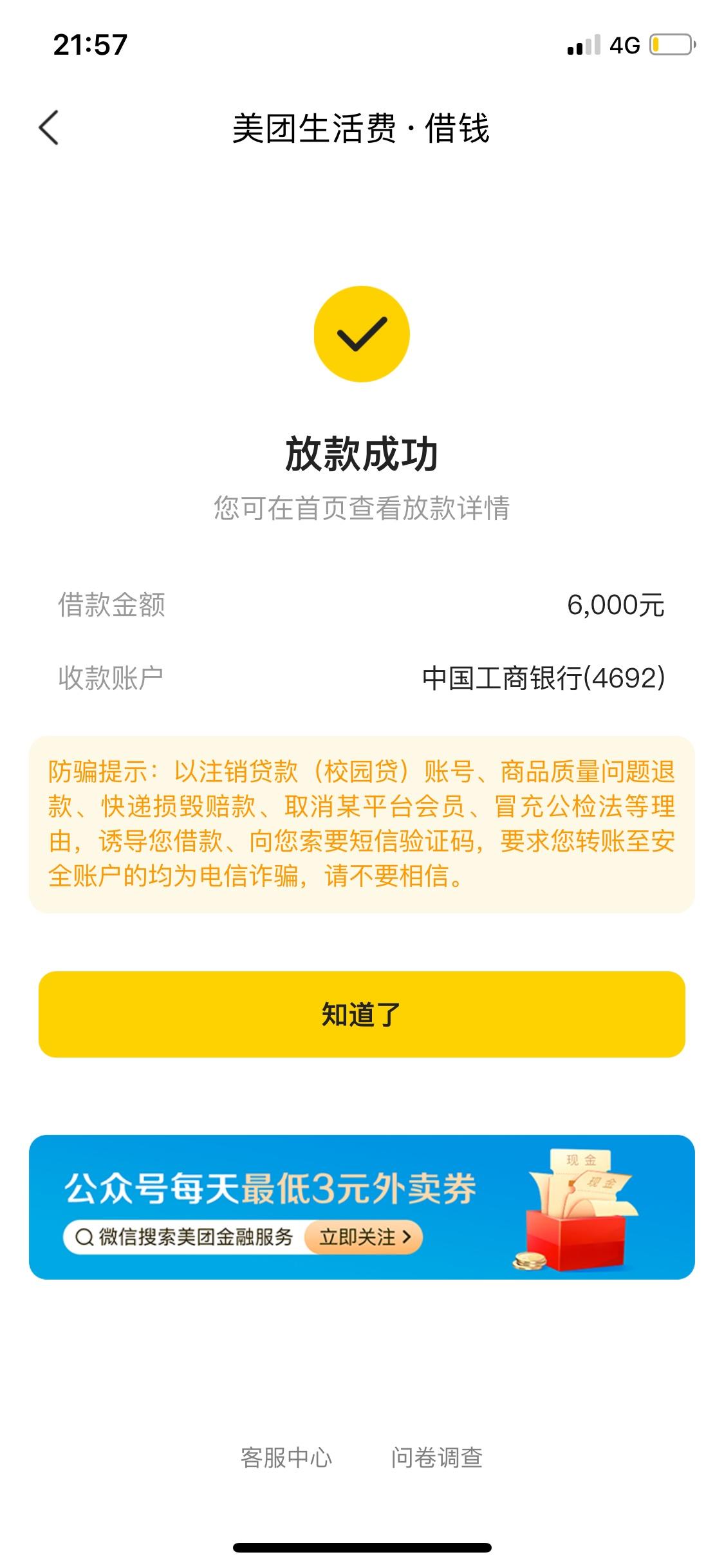 美团借钱 6000  从审核到下款5分钟的时间92 / 作者:还好么? /
