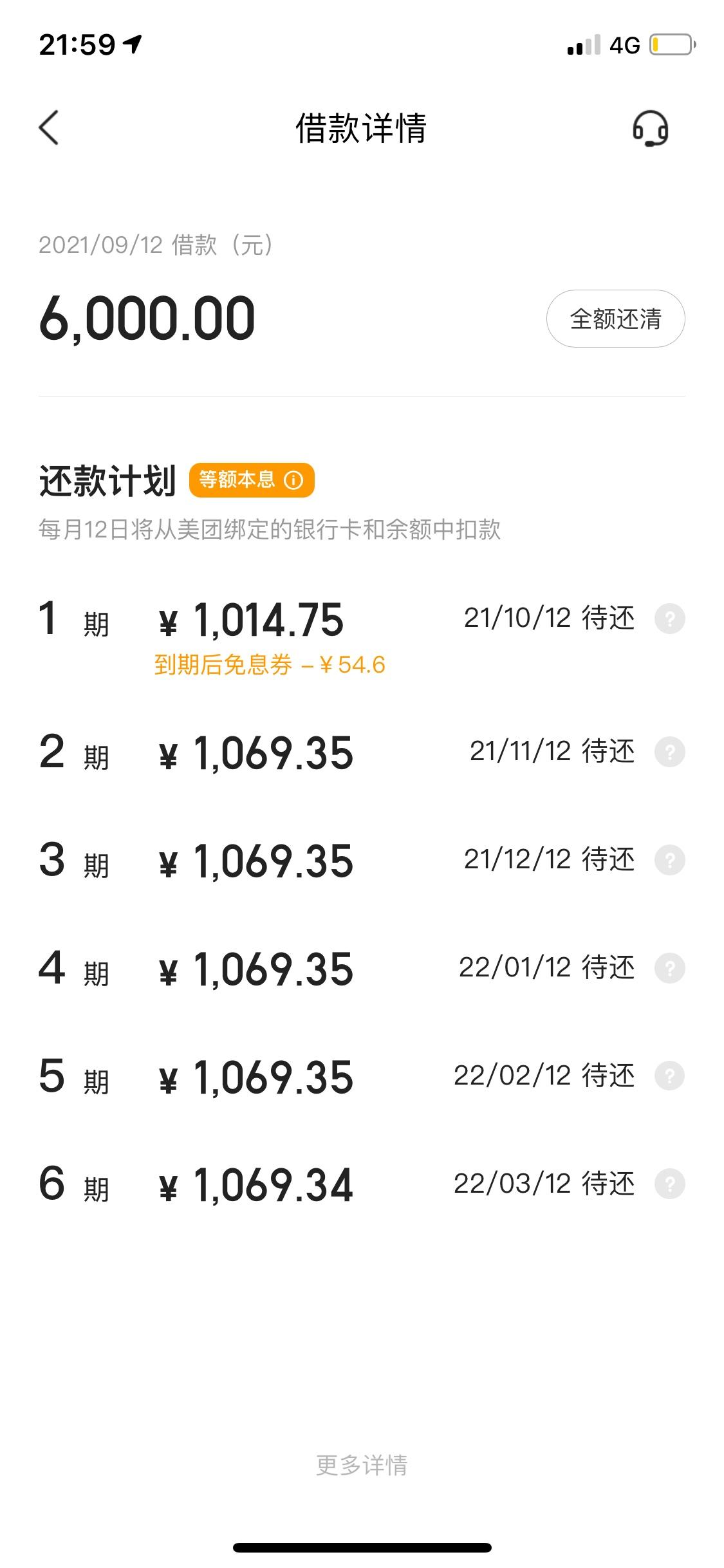 美团借钱 6000  从审核到下款5分钟的时间20 / 作者:还好么? /